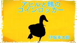 その1/伊坂幸太郎『アヒルと鴨のコインロッカー』