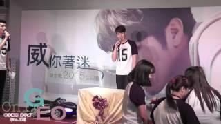 2015/07/19  威你著迷 胡宇威2015生日會-上