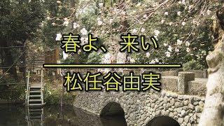 春よ、来い-松任谷由実|NHK朝の連続テレビ小説「春よ、来い」主題歌フル/歌詞付き