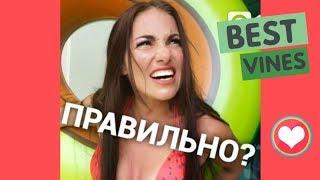 НОВЫЕ ВАЙНЫ ЛЮБОВЬ СИДОРКИНА Любятинка / ПОДБОРКА ВАЙНОВ 2018