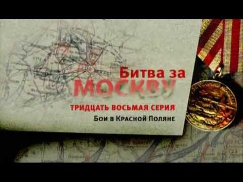 Битва за Москву. Часть 2.