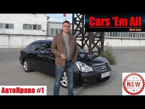 АвтоПраво #1 - Утрата товарной стоимости автомобиля ч.1