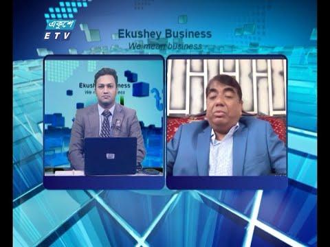 Ekushey Business || একুশে বিজনেস || 10 August 2021 || ETV Business