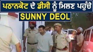 Pathankot के DC को मिलने पहुंचे Sunny Deol