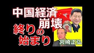 中国経済崩壊!!中国経済破綻寸前の実態!!宮崎正弘が詳しく解説!!