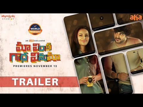 Maa Vintha Gaadha Vinuma Trailer