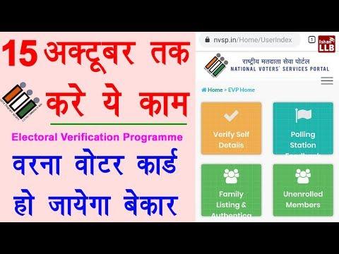 चुनावी सत्यापन कार्यक्रम (ईवीपी) जागरूकता वीडियो