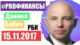 ПРО финансы 15 ноября 2017 года Валерий Петров