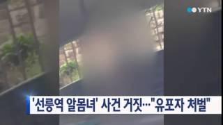 '선릉역 알몸녀' 날조…신고시 유포자 처벌 / YTN