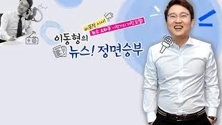 [TWO루맨] 국민청원 게시판에 베트남 트래픽 급증? & '한국당 해산' 청원, 통진당 판례 .../ YTN 라디오