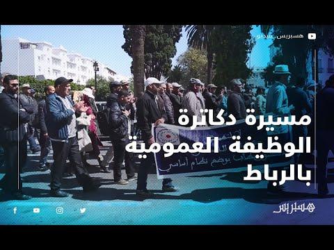 مسيرة دكاترة الوظيفة العمومية بالرباط تتشبث بالإدماج في الجامعات