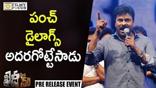 Chiranjeevi Punch Dialogues At Khaidi No 150 Movie Pre Release Function  Filmyfocuscom
