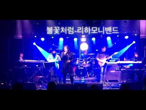 불꽃처럼(이선희)-리하모니밴드 홍대 all of rock -iphone6s촬영