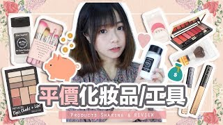 ▸ 平價化妝品+工具 Products Sharing & REVIEW | 肥蛙 mandies kwok