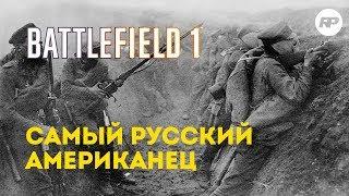 Battlefield 1 - Winchester 1895. Снайпер с рычажком.