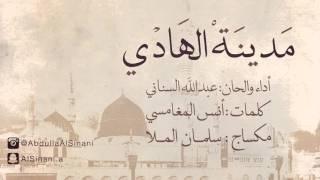 Madinat AlHadi - مدينة الهادي - عبدالله السناني