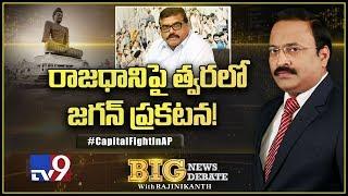 Big News Big Debate : అతి త్వరలో AP CM Jagan రాజధాని ప్రకటన…! : Botsa