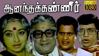 Anandha Kanneer | Sivaji,Visu,Lakshmi,Jayshree | Tamil Hit Movie HD