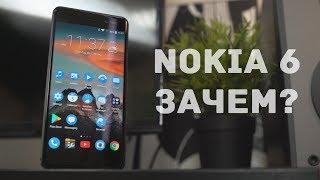 Не зря ли Nokia решила вернуться на рынок? Полный обзор, отзыв о Nokia 6.