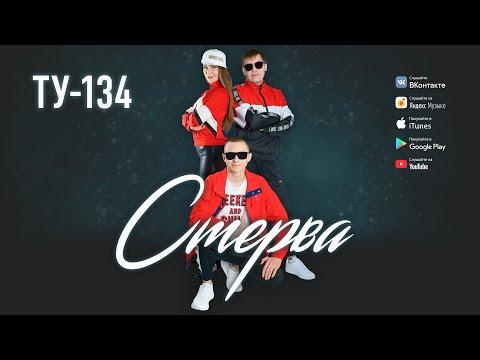 Группа ТУ-134 – Стерва (2019)