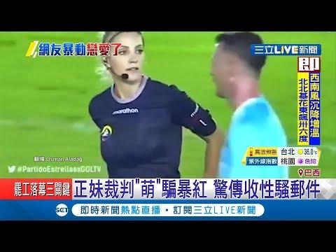 正妹足球裁判拿手帕擦汗 球員以為被發黃牌