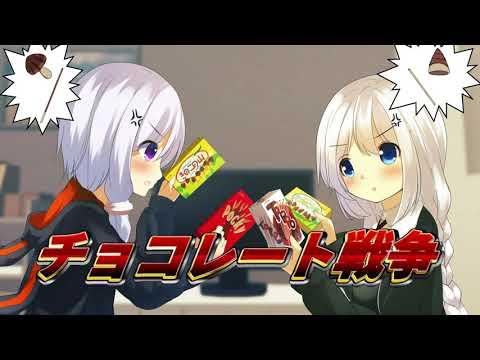 【VOCALOID】チョコレート戦争/結月ゆかり&紲星あかり【オリジナル曲】