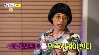 [놀면 뭐하니? 예고] 지미유의 멤버 케어 2탄✌ 엄정화의 원조 브이맨 등장?! (Hangout with Yoo - Refund Sisters)