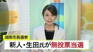 10月12日 びわ湖放送ニュース