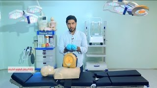 إسعافات أولية ح٢ (إزالة الرجفان البطيني الخارجي)