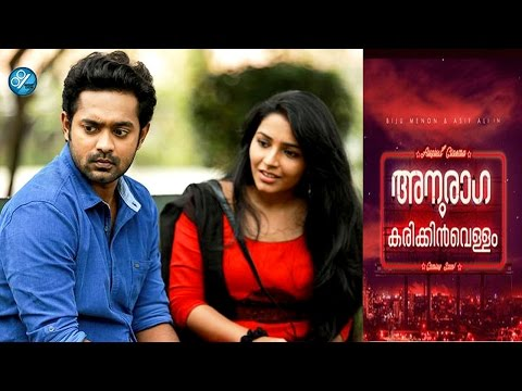 Poyi maranjo video song from Anuraga Karikkin Vellam 2016