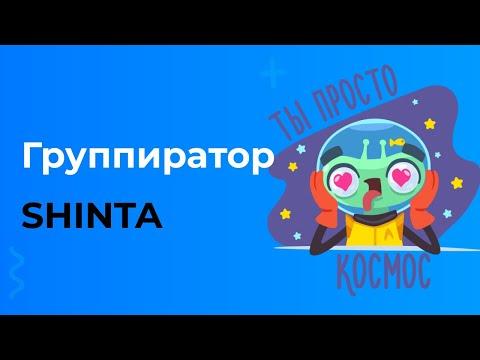 Видеообзор SHINTA (ранее MASA Avksom)