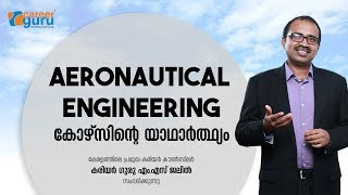 AERONAUTICAL ENGINEERING കോഴ്സിന്റെ യാഥാർത്ഥ്യം | CAREER GURU M.S JALIL