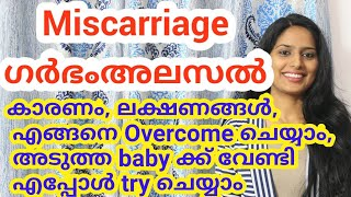 All about Abortion/Miscarriage (Malayalam). Pregnancy and Lactation Series #27