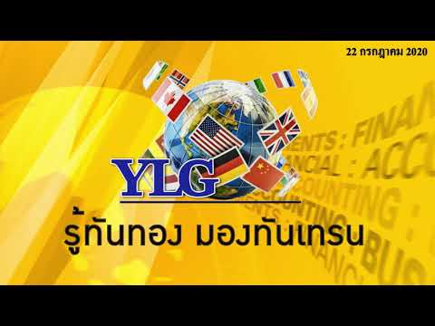 YLG รู้ทันทอง มองทันเทรน ประจำวันที่ 22-07-2020