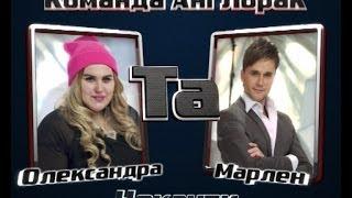 Марлен Карімов VS Олександра Зарицька - Команда Ані Лорак - Нокаути - Голос Країни