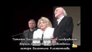 80 лет Борису Химичеву. Татьяна Васильевна Доронина. 6 ч.