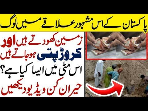 پاکستان کے اس مشہور علاقے میں لوگ زمین کھودتے ہیں اور کروڑ پتی بن جاتے ہیں، حیران کن ویڈیو