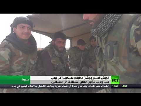 العرب اليوم - شاهد: الجيش السوري يواصل تقدمه في ريف حلب الغربي