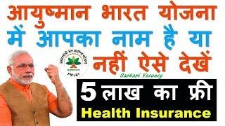 ayushman bharat list 2011 - मुफ्त ऑनलाइन वीडियो