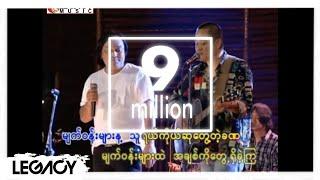 ေလးျဖဴ,အငဲ   ႏူးညံ့တဲ့အမိန္႕ေတာ္အတုိင္း (Lay Phyu,Ah Nge)