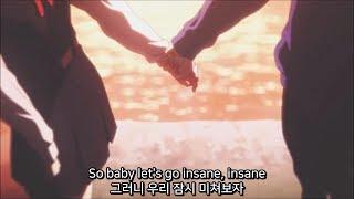 에이브릴 라빈(Avril Lavigne) 신곡 - Love Me Insane [한글자막]