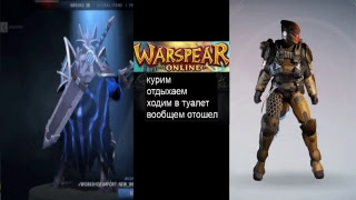 Warspear waniok +  конкурс )))