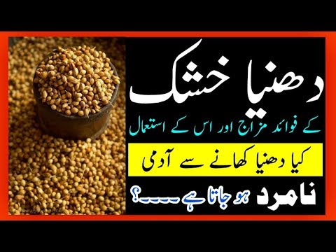 dhaniya ke fawaid ur us ke istemal || Benefits of Coriander Seeds