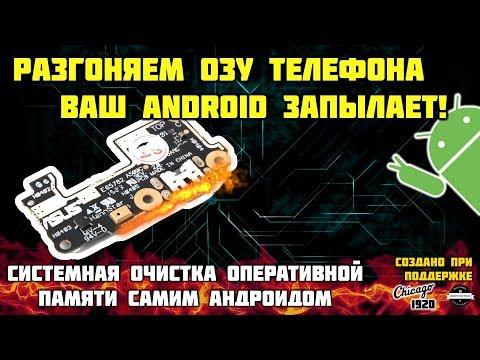 Супер мощная утилита для очистки ОЗУ Android