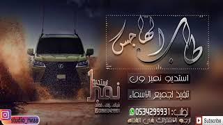 شيلة حماسيه طــاب الــهــاجــس اقوى شيلات 2019