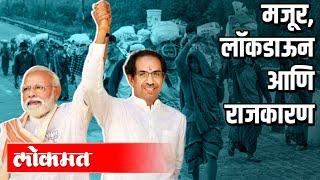 मजूर, लॉकडाऊन आणि राजकारण | Lockdown 3.0 | PM Modi | Uddhav Thackeray | Atul Kulkarni
