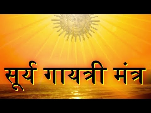 Surya Gayatri Mantra | Mantra For Healing | Kamlesh Upadhyay Mp3