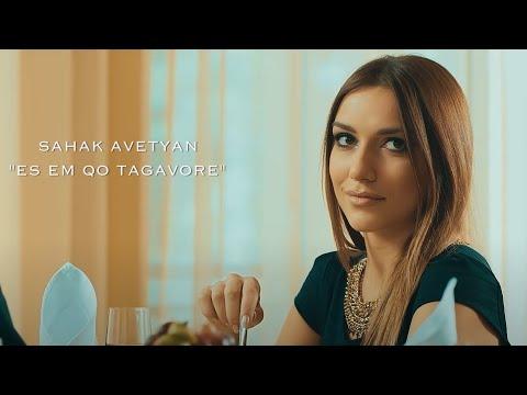 Sahak Avetyan - Es Em Qo Tagavore
