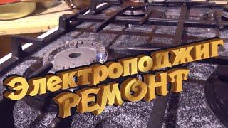 Ремонт электроподжига газовой плиты ардо своими руками