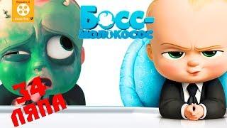 34 ляпа Босс-Молокосос - Народный КиноЛяп
